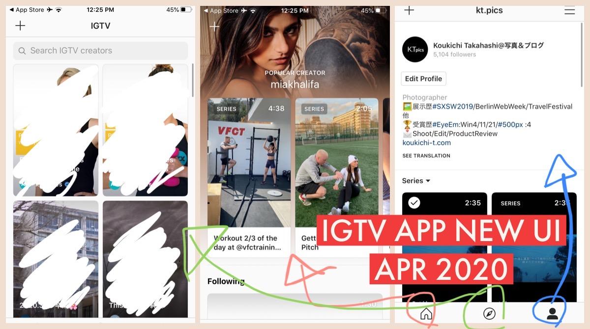 IGTVアプリに検索発見タブ!UIUX改善、直接動画撮影シェア。下部にメニュー設置。IGTVのストーリーズ投稿正式実装開始!インスタグラム新機能アップデート最新情報 2020年4月14日