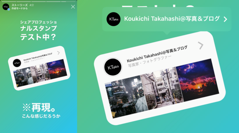 Instagram testing Share Professional sticker for business profile and creators - Instagram latest news Apr 2020