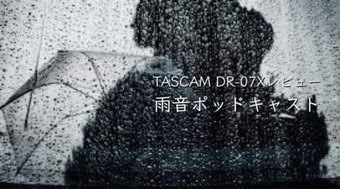 TASCAM DR-07X+iPhone音質レビュー。☔️雨の日ポッドキャスト録音テスト。ABとXYモード単一指向性比較。