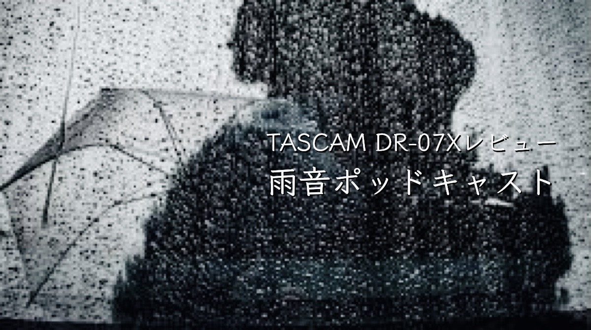 TASCAM DR-07X + iPhone 11 Pro(Voice Memo App) Review / XY mode. Podcast at Rainy Day