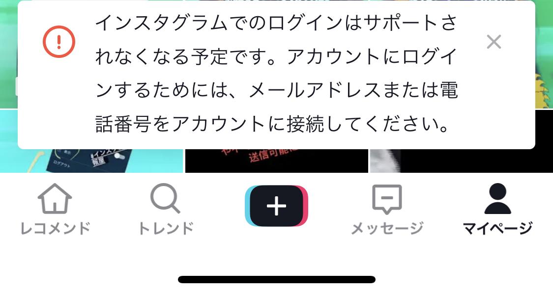 TikTok PCから見る方法。インサイトがパソコンから閲覧できない場合の対処法。ログイン/動画投稿方法。TikTok新機能/アップデート最新ニュース 2020年4月23日