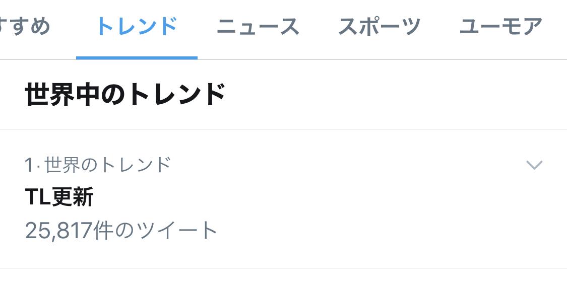 Twitterタイムライン更新できない不具合発生中!「TL更新」世界中のトレンド入り。ツイッター2020年4月9日-10日現在の障害情報