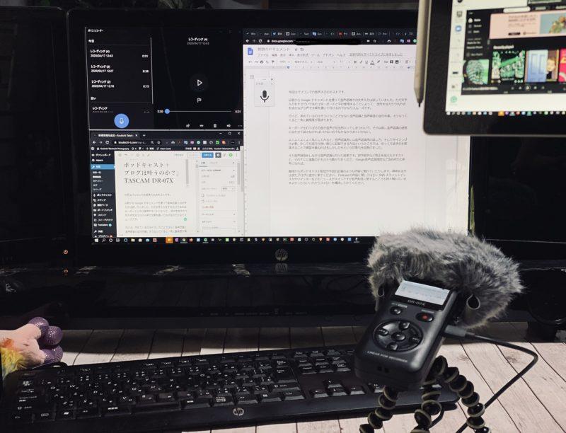 Windowsで音声録音+Googleドキュメントで文字起こし並行作業。ひとつの作業で「音声とテキストGET=ポッドキャスト+ブログ配信は叶うのか?」TASCAM DR-07X