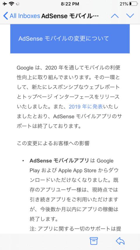 Googleアドセンスアプリ配信終了してたのか。既存ユーザーもその内使えなくなるとか。Web版やだなーーー