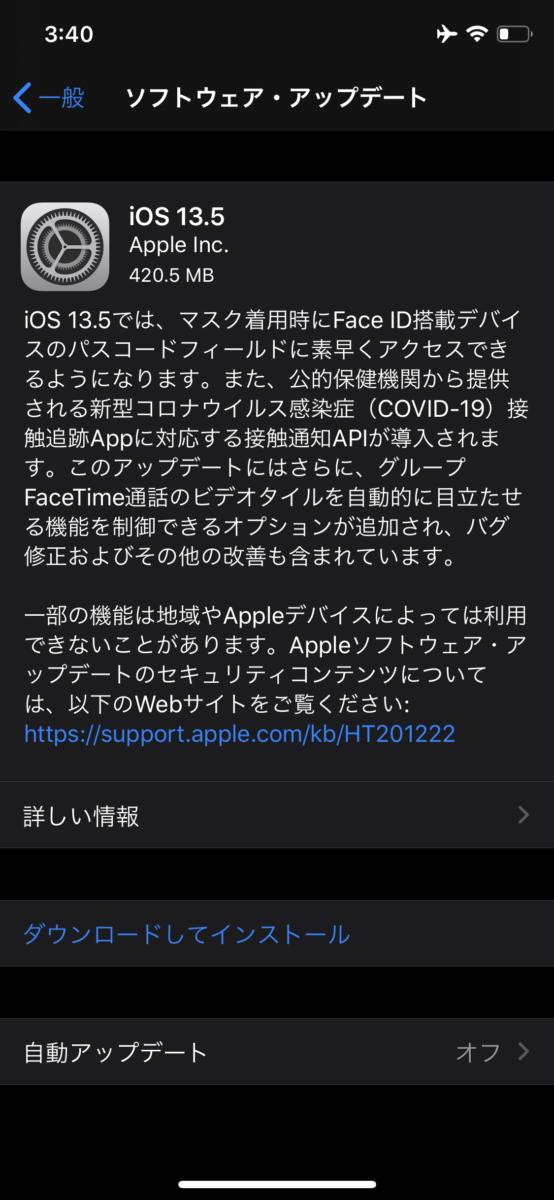 iOS 13.5正式公開!マスクつけてる場合に即パスコード入力画面。アップルミュージックからインスタストーリーへシェア。Apple/iPhone最新アップデート 2020年5月21日