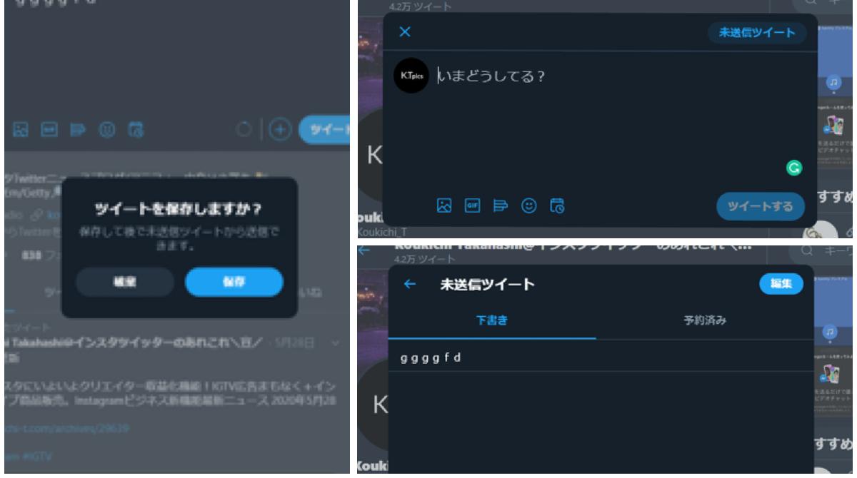 Twitter ツイートの下書き保存がPCブラウザ対応!予約投稿も可能。ツイッター新機能アップデート最新ニュース 2020年5月29日