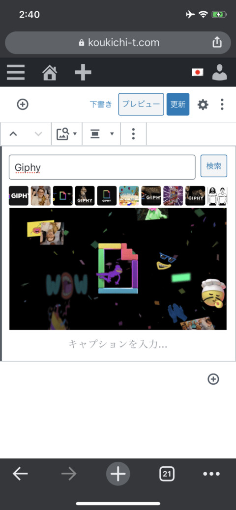 GIFアニメ「GIPHY」がインスタグラムの仲間入り!Facebookが4億ドルで買収。Instagram最新ニュース 2020年5月16日