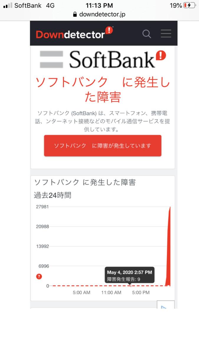 復旧済み。ソフトバンク地震後大規模通信障害発生中!SoftBank繋がらないなどTwitter世界のトレンド入り。障害/不具合最新情報 2020年5月4日