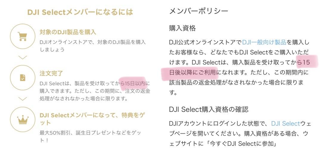 DJI Select日本対応開始!限定特典/クーポンやスペシャルオファーなど。DJI最新ニュース2020年5月14日