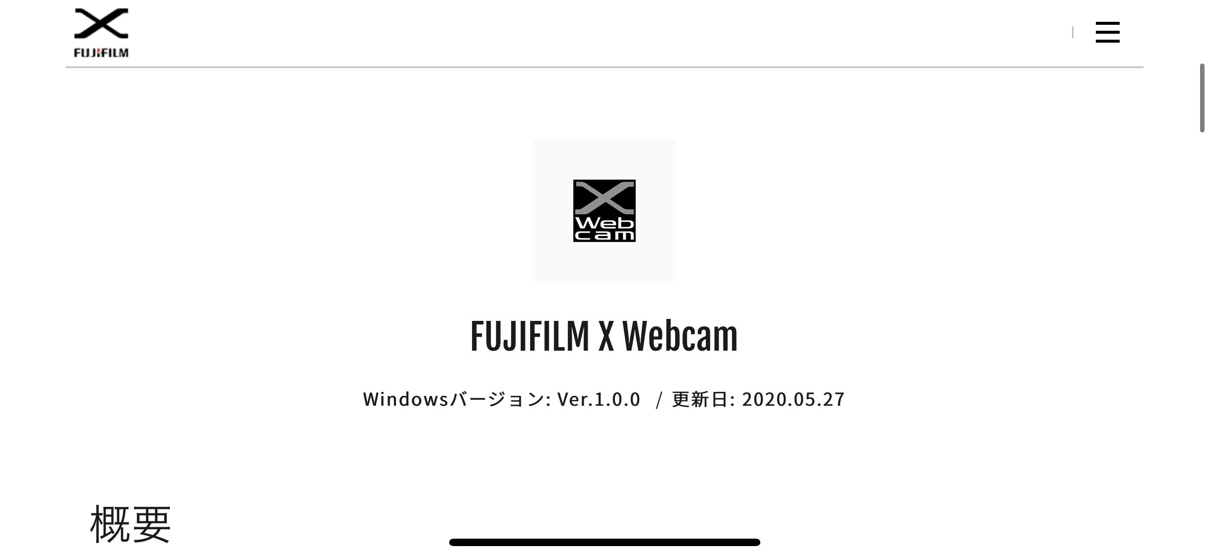 富士フイルム ミラーレスカメラ。WEBカム化「FUJIFILM X Webcam」を発表!フィルムシミュレーションも対応。
