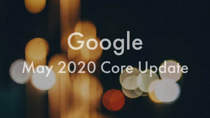 Google広範囲のコアアルゴリズムアップデート本日予定。May 2020 Core Update。SEO最新ニュース 5月5日