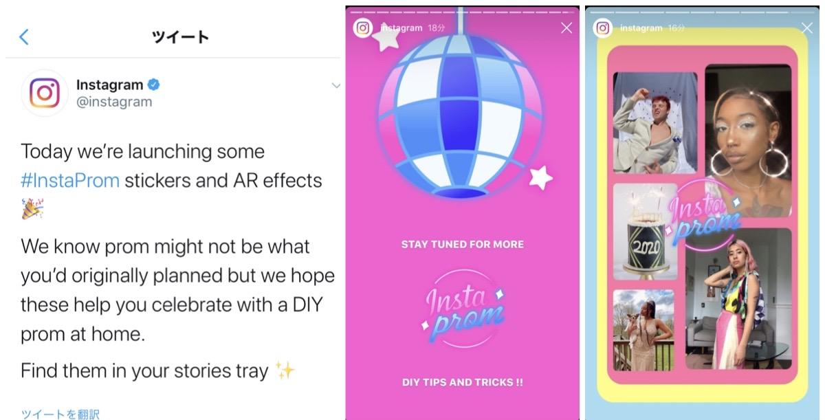 Instagramが #InstaProm 新スタンプとARエフェクト公開!クリエイターとDIYプロムTIPS紹介。2020年5月3日 インスタ最新ニュース