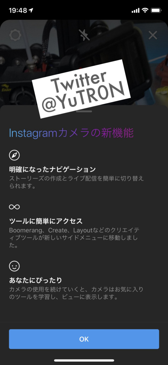 インスタ ストーリーズカメラ新デザインをテスト中!モードボタンが縦並びに!Instagram最新情報 2020年5月