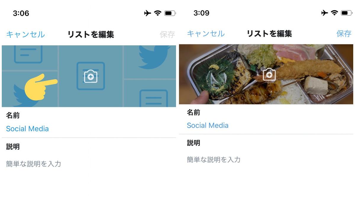 Twitterリストのヘッダー画像変更可能に!ツイッター新機能アップデート最新ニュース 2020年5月