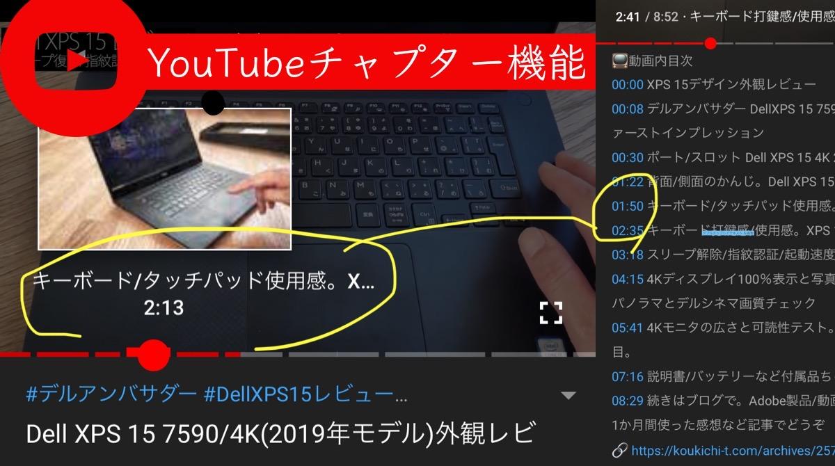 YouTubeチャプター機能公開!タイムスタンプで見出し表示!できない場合の対処法。YouTube新機能アップデート最新ニュース 2020年5月29日