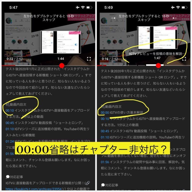 YouTubeチャプター機能公開!タイムスタンプで見出し表示。できない場合の対処法&条件。YouTube新機能アップデート最新ニュース 2020年5月29日