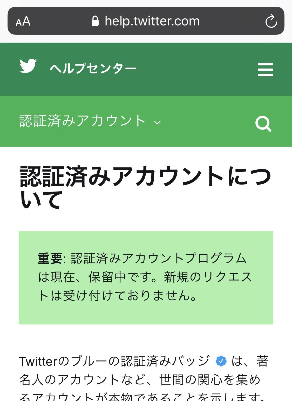 Twitterが認証バッジリクエスト機能をテスト中?+停止経緯やインスタの話。ツイッタービジネス向け最新情報 2020年6月