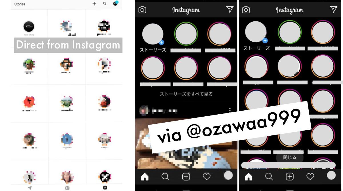 インスタストーリーズ全画面ですべて見る機能。2段から「すべて見る」テスト中?廃止済みDirect from Instagram風に。インスタグラム最新情報 2020年6月