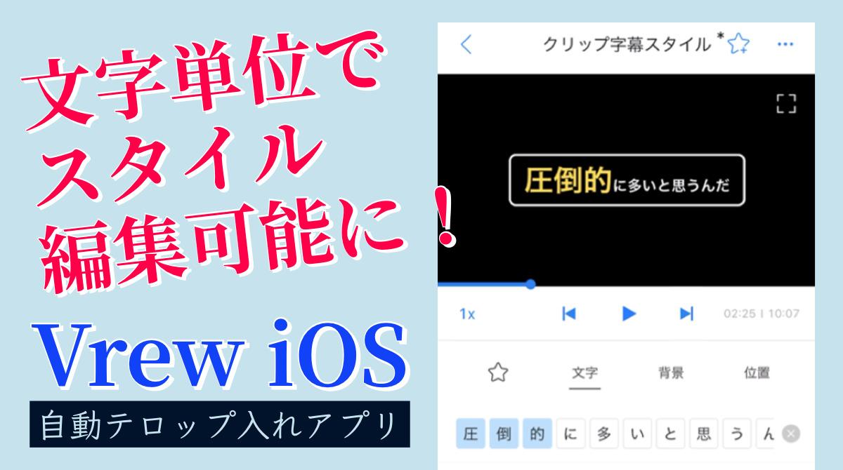 Vrew(ブリュー)に特定文字列のスタイル編集新機能登場!スマホで動画編集自動テロップ入れアプリ