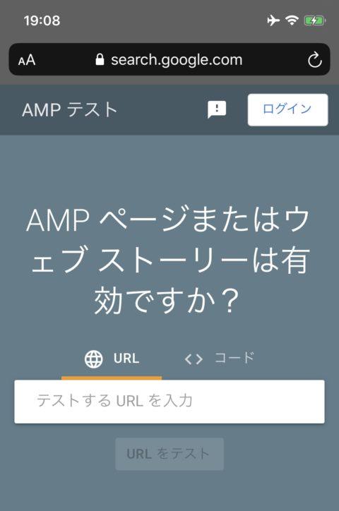 グーグル「AMPテスト」がウェブストーリーに対応。プレビューで動作確認も可能。Google/SEO/検索エンジン対策 最新情報 2020年7月