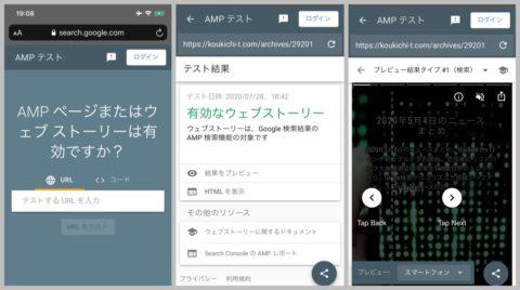 グーグルAMPテストがWebストーリーに対応。プレビューで動作確認も可能。Google/SEO/検索エンジン対策 最新情報 2020年7月