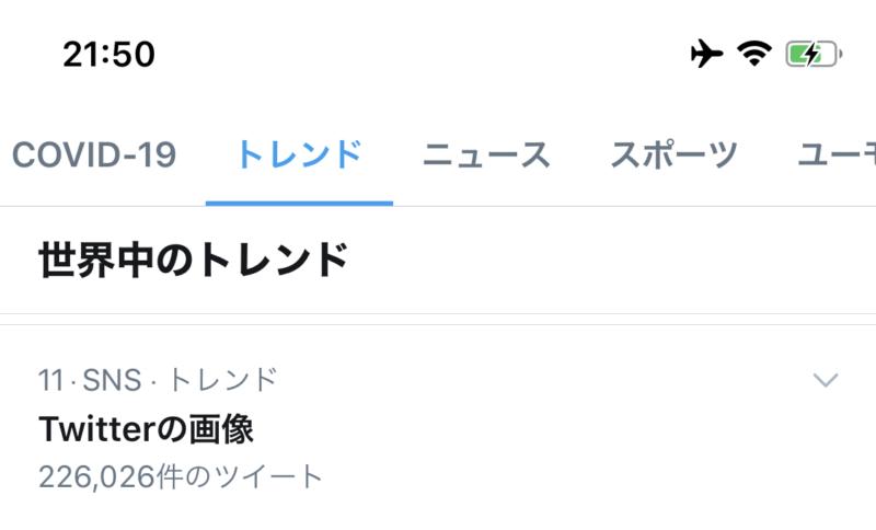 Twitter画像が読み込めない、表示されないとツイート殺到。障害?不具合?ツイッター最新ニュース2020年7月24日