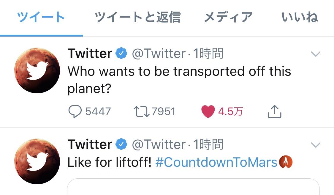 ツイッター #CountdownToMars ツイートで絵文字。いいねで絵文字アニメーション。Twitter新機能アップデート最新情報 2020年7月