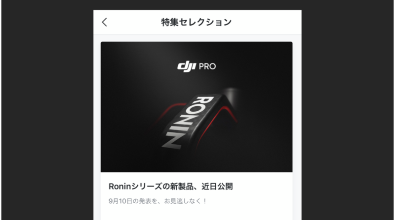 DJI RONINシリーズ 最新モデルを9月10日発表?一眼/ミラーレスカメラ用スタビライザー最新情報 2020年8月