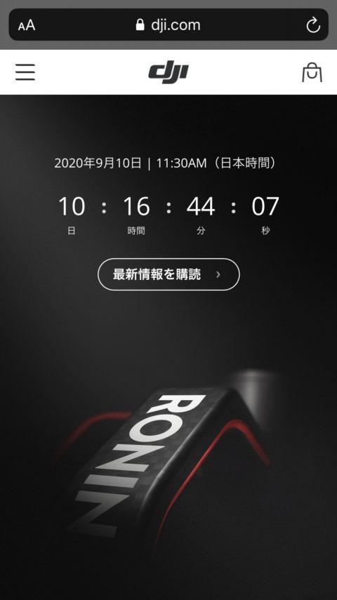 DJI RONINシリーズ 最新モデル予約開始!RS 2/RSC 2 DJIカメラスタビライザー RONIN 予約最新情報2020年10月
