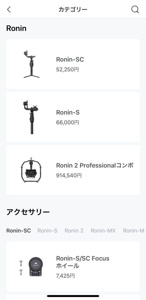DJI RONINシリーズ 最新モデルを9月10日発表は延期?10月?DJIカメラスタビライザー RONIN 予約最新情報