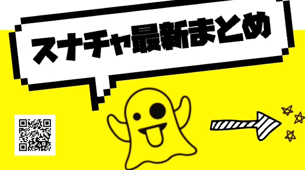 スナチャ最新まとめ。SnapchatがTikTokダンスチャレンジ用エフェクト公開。マキアージュ スナップレンズ/音楽追加機能テスト中/レンズWebビルダー他。2020年8月