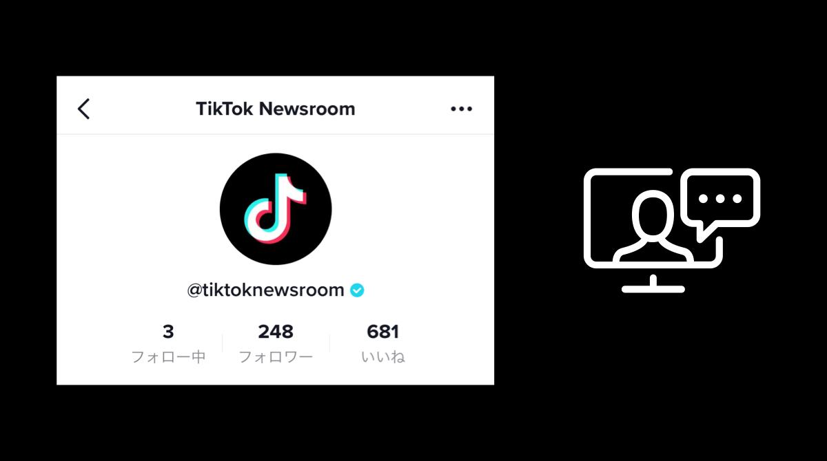 TikTokがTikTok垢「 @ TikTokNewsroom」で最新ニュース配信開始。2020年8月