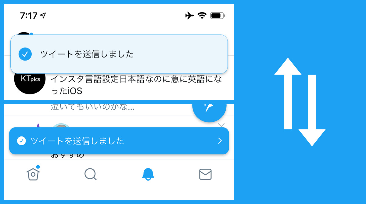Twitter通知がデザイン変更。下から上に。色も変わった。ツイッター最新アップデート 2020年8月27日