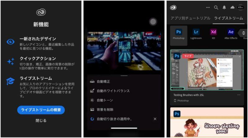 アドビ iOS Creative Cloudアプリにライブストリーム/クイックアクション新機能。背景画像自動消去ほか。Adobe最新情報 2020