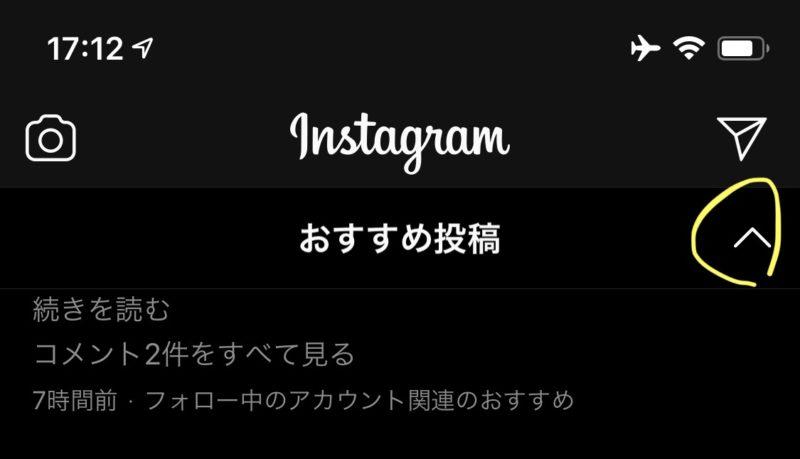 Instagramホーム「コンテンツは以上です」の下に「おすすめ投稿」が延々表示。過去の投稿の見方。発見との違い。インスタグラム アップデート最新ニュース 2020年8月20日