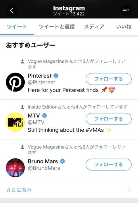 ツイッター おすすめアカウントの一括フォロー機能をテスト中?Twitter新機能/アップデート 最新ニュース 2020年9月