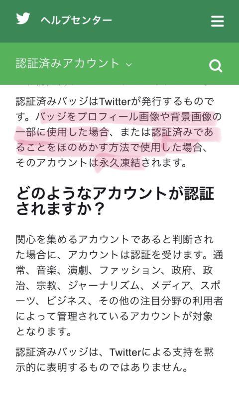 ツイッター「公式マーク」が世界のトレンド入り!Twitterリアルタイム最新ニュースと話題 2020年9月29日