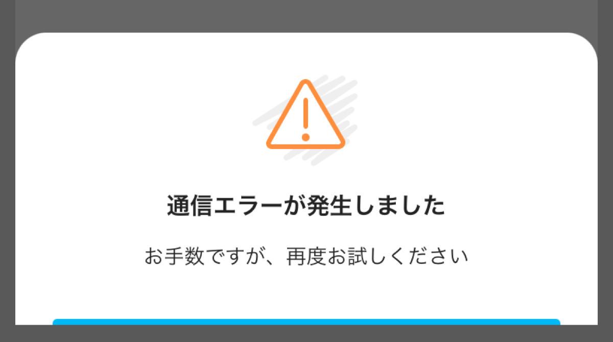 PayPay不具合。iPhoneアプリで勝手にログアウト/通信エラーで使えない、ログインできないの対処法。2020年9月22日今現在の障害情報。iOS14以外でも発生?