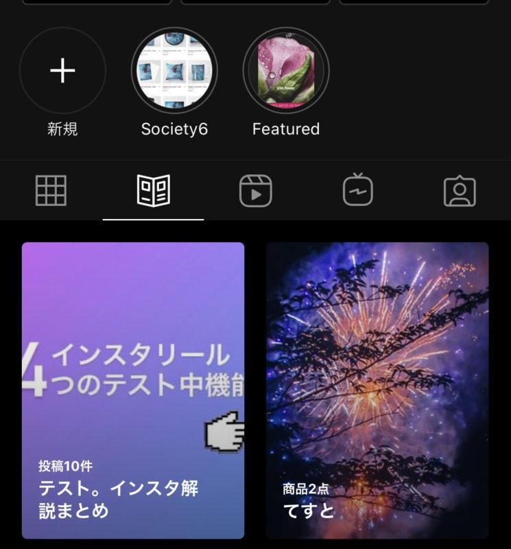 インスタにまとめ作成機能?写真/スポットや商品紹介できるまとめ機能範囲拡大。使い方/仕様解説。Instagramビジネス向け新機能 2020年9月8日
