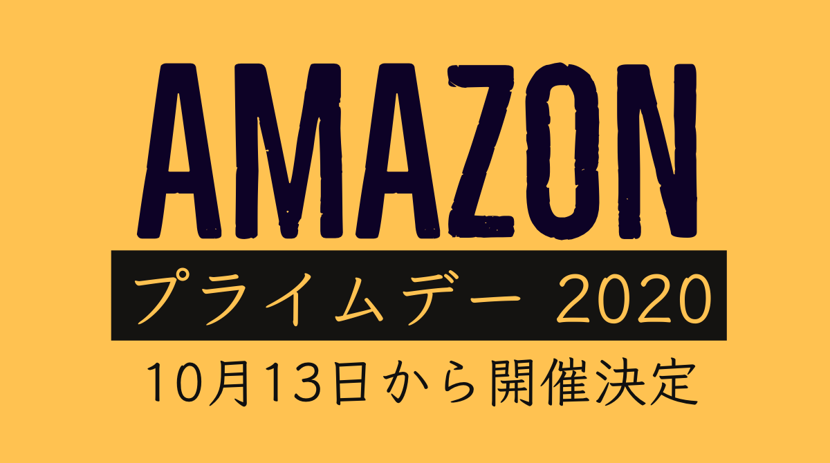 Amazonプライムデー10月13日から開催決定!年に一度のプライム会員向けビックセール。アマゾンセール/キャンペーン最新情報 2020年9月