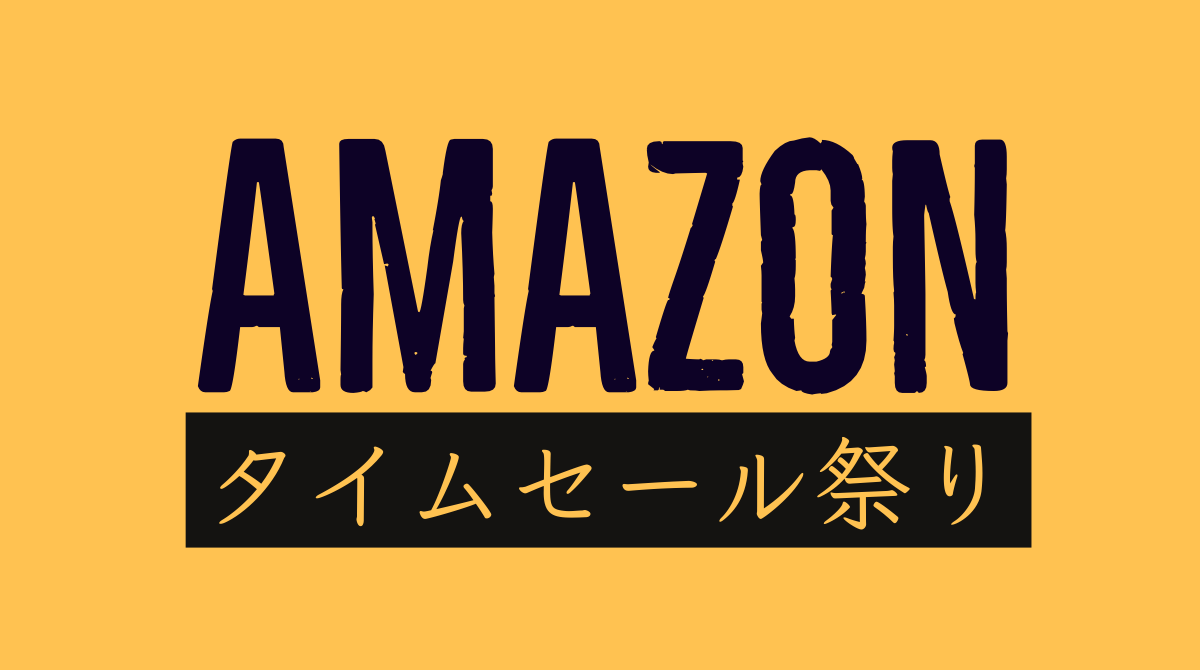 Amazonタイムセール祭り9月19日9時から。気になるやつ、おうち時間/WFHにおすすめな割引きセール商品