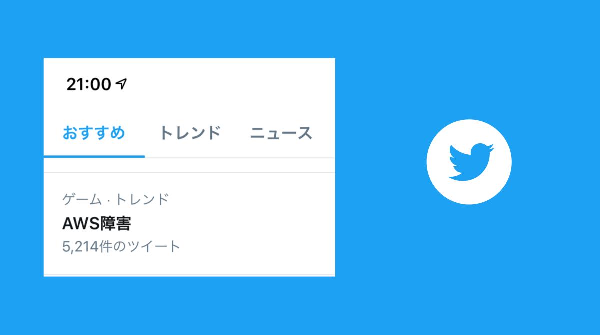 AWS障害は誤報?「AWS障害」「通信障害」などTwitter世界のトレンド入り。2020年9月26日今現在の不具合/障害発生状況