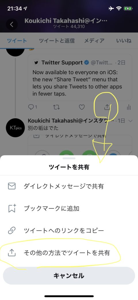 Twitter「ツイートを共有」新デザインをiOS全ユーザーに公開。出てないけど。ツイッター新機能アップデート最新ニュース2020年9月
