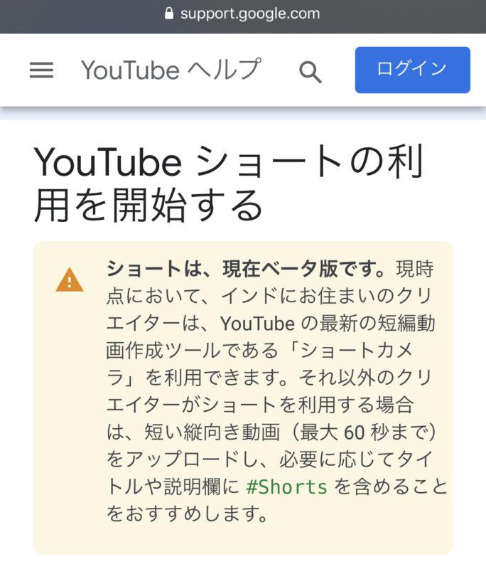 YouTube Shortsとは?TikTok/インスタリール対抗新機能「Shorts」YouTube新機能ショート 最新ニュース 2020年9月15日