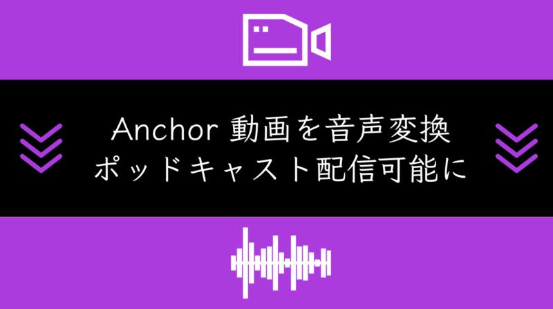 standfm音声データアップ可能に!Amazon Musicにポッドキャスト+Anchorで動画から音声配信する方法。音声メディア最新ニュース 2020年9月