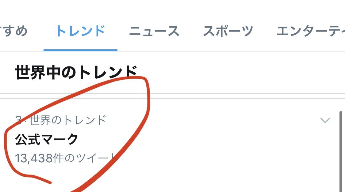 ツイッター「公式マーク」が世界のトレンド入り!すとぷり公式マーク。Twitterリアルタイム最新ニュースと話題 2020年9月29日