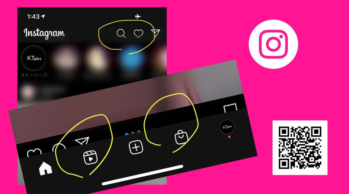 ハートと虫眼鏡がない。インスタリール専用タブとショップタブ登場。続・Instagramホーム/メニューデザイン変更 2020年9月最新ニュース