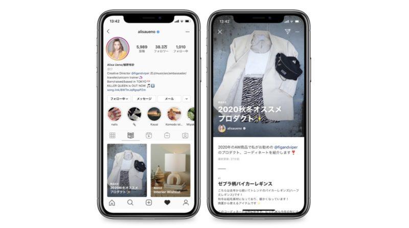 インスタまとめ機能は一部ユーザー限定。ショップと場所まとめは今回初。ショップタブにも表示?Instagram新機能 最新ニュース 2020年9月