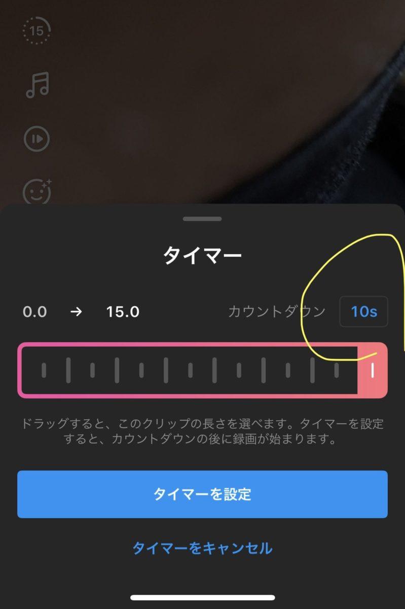 インスタリール30秒撮影/録画可能に!10秒カウントダウン追加/動画を選んで削除機能。Instagram新機能アップデート 最新ニュース2020年9月24日