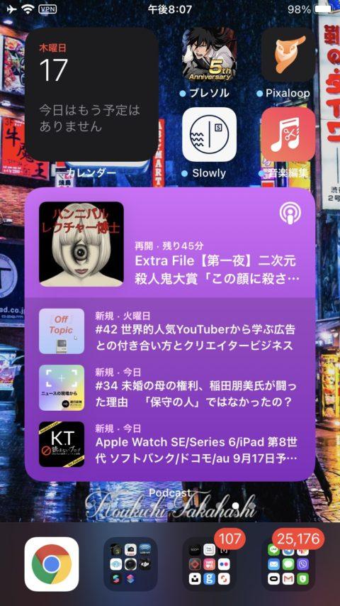 iPhoneをiOS 14にアップデートしてみたメモ。YouTubeはPIP非対応、ブラウザでながら見は可能。アプリの自動整理/カテゴリ分類便利かも※随時更新 iOS14新機能まとめ